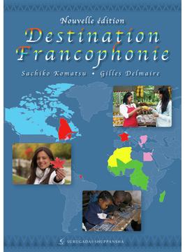 フランコフォニーへの旅 改訂版