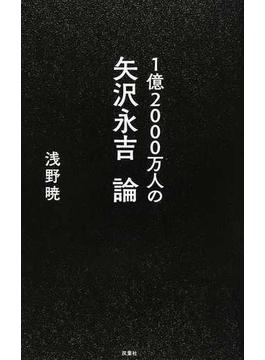 1億2000万人の矢沢永吉論