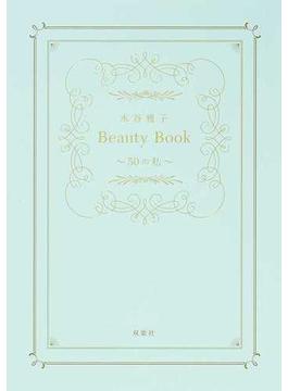 水谷雅子Beauty Book 50の私