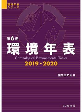 環境年表 第6冊(2019-2020)(理科年表シリーズ)
