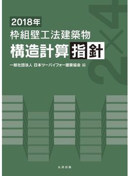 枠組壁工法建築物構造計算指針 2018年