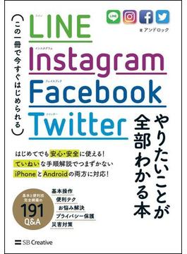 LINE,Instagram,Facebook,Twitterやりたいことが全部わかる本 この一冊で今すぐはじめられる