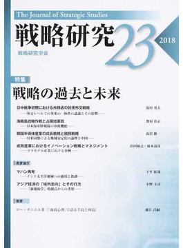 戦略研究 23(2018) 特集戦略の過去と未来