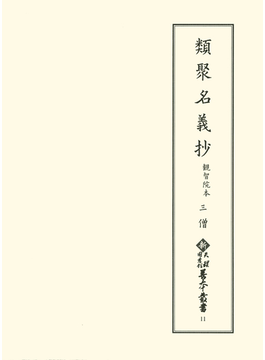 新天理図書館善本叢書 影印 11 類聚名義抄 3 僧