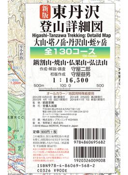 新版 東丹沢登山詳細図 全130コース 大山・塔ノ岳・丹沢山・蛭ヶ岳 1:16500