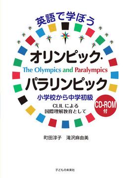 英語で学ぼうオリンピック・パラリンピック 小学校から中学初級 CLILによる国際理解教育として