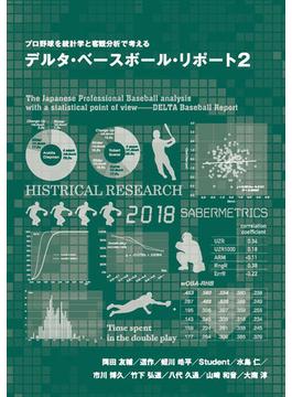 デルタ・ベースボール・リポート プロ野球を統計学と客観分析で考える 2