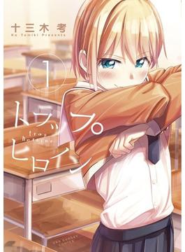 トラップヒロイン(裏少年サンデーコミックス) 3巻セット