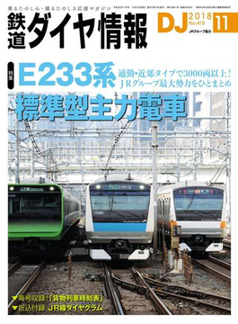 鉄道ダイヤ情報2018年11月号(鉄道ダイヤ情報)