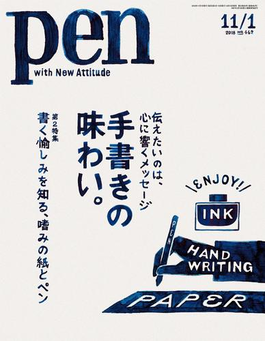 Pen 2018年 11/1号(Pen)