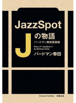 Jazz Spot Jの物語 バードマン幸田風雲録
