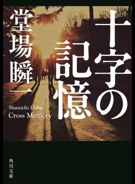 十字の記憶(角川文庫)