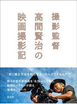 撮影監督高間賢治の映画撮影記