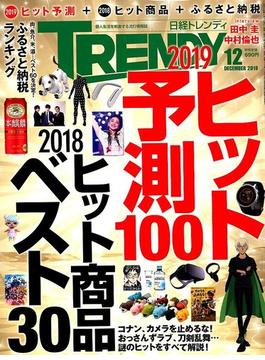 日経 TRENDY (トレンディ) 2018年 12月号 [雑誌]