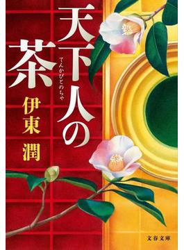 天下人の茶(文春文庫)