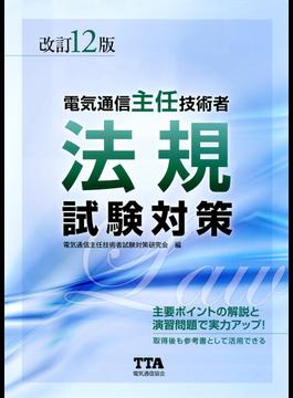 電気通信主任技術者法規試験対策 2019年度版改訂12版
