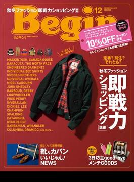 Begin 2018年12月号(Begin)