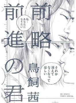 前略、前進の君(コミックス単行本)