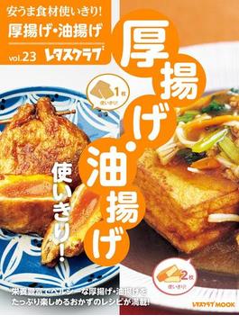 安うま食材使いきり!vol.23 厚揚げ・油揚げ使いきり!(レタスクラブMOOK)