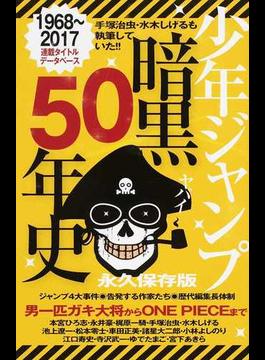 少年ジャンプ暗黒50年史