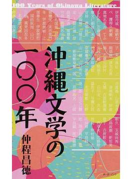 沖縄文学の一〇〇年