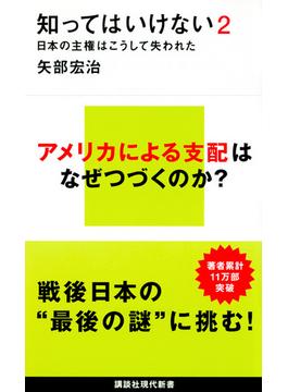 知ってはいけない 2 日本の主権はこうして失われた(講談社現代新書)