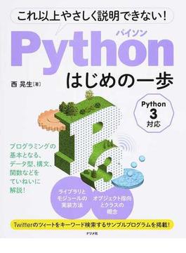 Pythonはじめの一歩 これ以上やさしく説明できない!