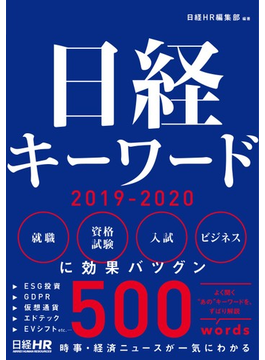 日経キーワード 2019−2020