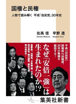 国権と民権 人物で読み解く 平成「自民党」30年史(集英社新書)