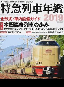 JR特急列車年鑑 2019 特急列車用車両全形式完全解説(イカロスMOOK)