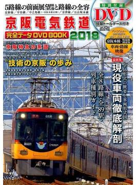 '18 京阪電気鉄道完全DVD BOOK