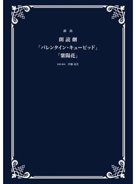 【オンデマンドブック】戯曲 朗読劇「バレンタイン・キューピッド」「紫陽花」