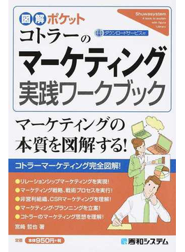 コトラーのマーケティング実践ワークブック