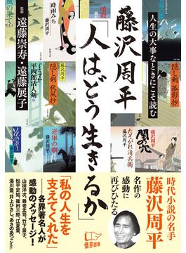 藤沢周平「人はどう生きるか」 人生の大事なときにこそ読む