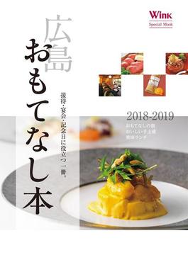 広島 おもてなし本2018-2019(ウインク別冊)