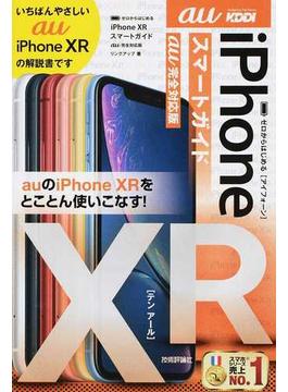 iPhone ⅩRスマートガイドau完全対応版