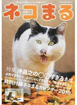 ネコまる みんなで作る猫マガジン Vol.37(2019冬春号) 特集沖昌之の○○すぎるネコ(タツミムック)