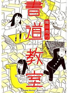 書道教室 (RYU COMICS)