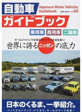 自動車ガイドブック vol.65(2018−2019)