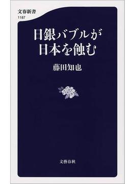 日銀バブルが日本を蝕む(文春新書)
