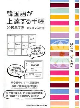 韓国語が上達する手帳 2019年度版