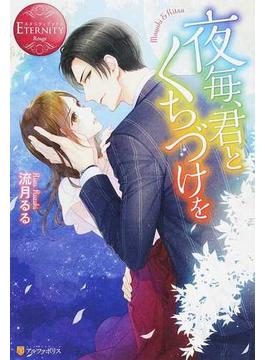 夜毎、君とくちづけを Mayuki & Ritsu(エタニティブックス・赤)