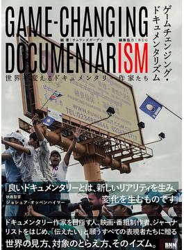 ゲームチェンジング・ドキュメンタリズム 世界を変えるドキュメンタリー作家たち