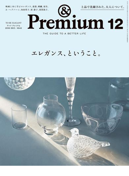 &Premium(アンド プレミアム) 2018年 12月号 [エレガンス、ということ。](&Premium)