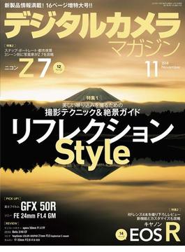 デジタルカメラマガジン 2018年11月号(デジタルカメラマガジン)