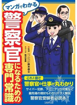 マンガでわかる警察官になるための専門常識