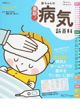 最新!赤ちゃんの病気新百科 0カ月〜3才ごろまでこれ1冊でOK!(ベネッセ・ムック)