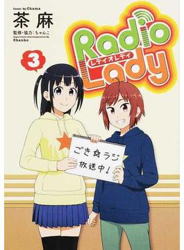 Radio Lady 3 (ぽにきゃんBOOKS)(ぽにきゃんBOOKS)