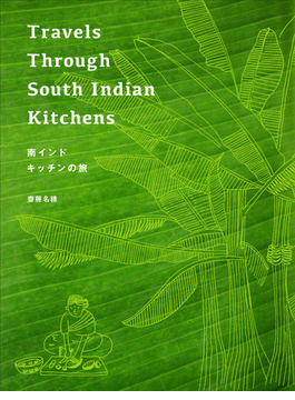 南インドキッチンの旅