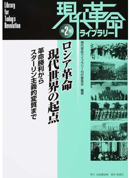現代革命ライブラリー 第2巻 ロシア革命現代世界の起点